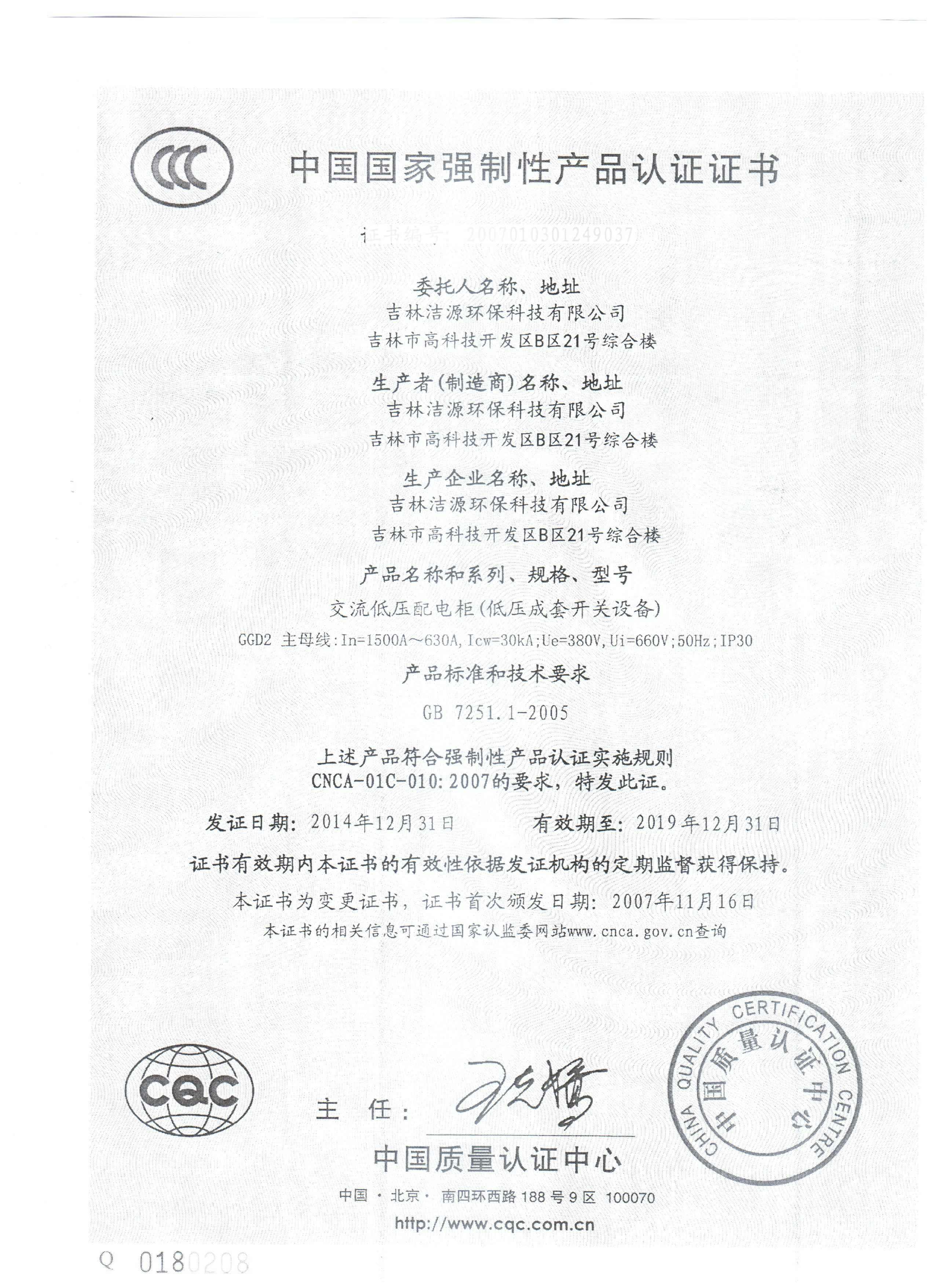 公司3C认证
